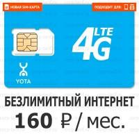 (NEW SIM!)YOTA SIM для прошитого USB модема или Роутера