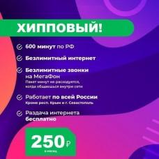 """Мегафон тариф """"Light Хипповый"""""""