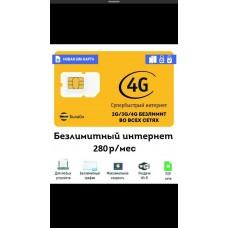 Безлимитный интернет для всех роутеров и модемов Билайн за 280р/мес