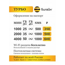"(NEW SIM!) Билайн линейки тарифа ""Турбо"""