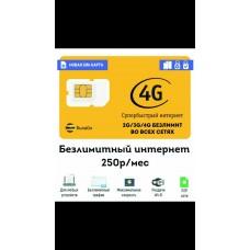 Безлимитный интернет для всех роутеров и модемов Билайн за 250р/мес