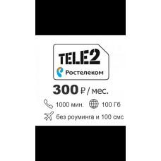 Ростелеком (ТЕЛЕ2) 1000мин и 100гб за 300р/мес